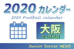 【延期・中止情報掲載・随時更新】2020年度 サッカーカレンダー【大阪府】年間スケジュール一覧