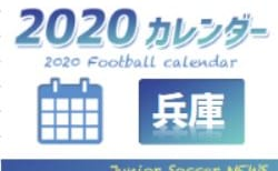 【延期・中止情報掲載・随時更新】2020年度 サッカーカレンダー【兵庫県】年間スケジュール一覧