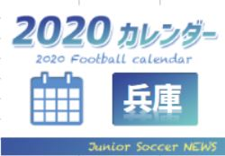 2020年度 サッカーカレンダー【兵庫県】年間スケジュール一覧