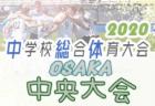 日体大柏高校&サッカー部紹介ZOOMミーティング 5/20.23.24開催!2021年度 千葉県