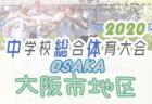【大会中止】2020年度 大阪中学校サッカー選手権 南河内地区予選 6月