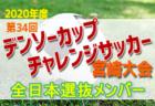 2019年度 第34回デンソーカップチャレンジサッカー宮崎大会 関西選抜チームメンバー発表!
