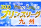 高円宮杯JFAU-18サッカープリンスリーグ2020 九州 参加チーム掲載! 4月~