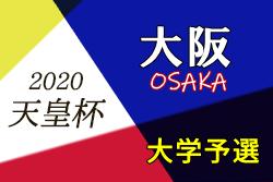 2020年度 第100回天皇杯大阪代表決定戦・第25回大阪サッカー選手権大会大学予選 8月再開!2次ラウンド組合せ掲載
