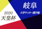 【中止】2020年度 東北トレセンリーグU-16 後期 組合せ募集!4/26開幕!