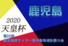 2019年度 名古屋U-11リーグ 後期 (愛知)  1位ブロック優勝は東海スポーツA!全ブロック最終結果掲載!
