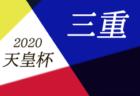 2020年度 第25回三重県サッカー選手権大会 (天皇杯 JFA 第100回全日本サッカー選手権大会 三重県代表決定戦) 情報をお待ちしています!