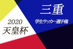 【中止?情報募集】2020年度 第14回 三重県学生サッカー選手権大会(天皇杯三重県予選)情報をお待ちしています!