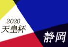 【延期・中止情報掲載】2020年度 サッカーカレンダー【関東】年間スケジュール一覧