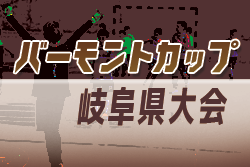 【大会中止】2020年度 バーモントカップ第30回全日本Jrフットサル岐阜県大会  6/6,7