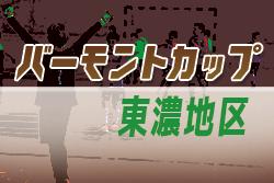 【大会中止】2020年度 バーモントカップ第30回全日本Jrフットサル東濃地区大会(岐阜)4月