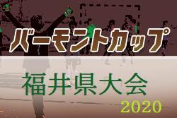 2020年度 JFA バーモントカップ 第30回全日本U-12フットサル選手権大会 福井県大会 大会延期