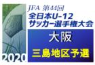 2020年度 U-12リーグ第44回全日本少年サッカー大会 三島地区予選(大阪) 9/21敗者復活T結果!情報お待ちしています。