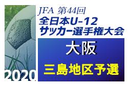 2020年度 U-12リーグ第44回全日本少年サッカー大会 三島地区予選(大阪) 10/17結果!情報お待ちしています。