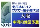 2020年度 U-12リーグ第44回全日本少年サッカー大会 中河内地区予選(大阪) 9/26結果掲載!次回10/11