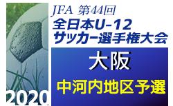2020年度 U-12リーグ第44回全日本少年サッカー大会 中河内地区予選(大阪) 10/25結果速報!次回11/3