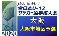 2020年度 U-12リーグ第44回全日本少年サッカー大会 大阪市地区予選(大阪)  3次リーグ組合せ掲載!9/26.27試合結果情報お待ちしています。