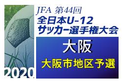 2020年度 U-12リーグ第44回全日本少年サッカー大会 大阪市地区予選(大阪)  3次リーグ10/24,25結果速報!