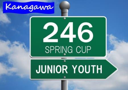 【延期(7月頃)】2020年 第35回246スプリングカップサッカー大会 ジュニアユースの部 (神奈川県) 3/7開幕!