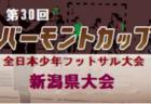 KONKO.FC U-12 新入部員募集 2020年度 大阪府