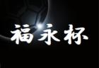 2019年度 第16回福永杯争奪穴生エイトマンサッカー大会 U-12 福岡県 組合せ掲載!2/22.23 開催