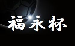 【優勝写真掲載】2019年度 第16回福永杯争奪穴生エイトマンサッカー大会 U-12 福岡県 優勝は折尾西!詳細情報お待ちしています!