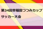 2020年度 第25回埼玉県女子ユースU-15 サッカー大会 大会情報募集中! 4月開催