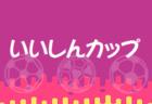 2019‐2020 アイリスオーヤマプレミアリーグ埼玉U-11 2/16までの結果掲載!