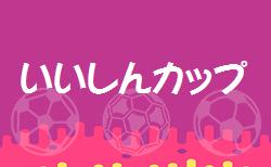 2019年度 第10回いいしんカップジュニアサッカー大会 U-12 福岡県 2/22.23 結果速報中!情報お待ちしています!