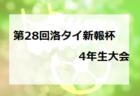 太陽スポーツクラブ熊本 ジュニアユース体験練習会 2020年度 熊本