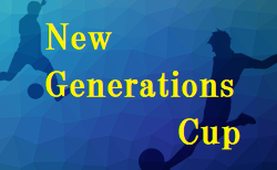 2020 第5回ニュージェネレーションズカップ 福岡県 組合せ掲載!3/14.15 開催