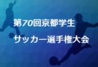 2020年度バーモントカップ第30回全日本U-12フットサル選手権大会 函館地区予選(北海道)優勝は函館サッカースクール イエロー!
