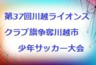 2019年度第3回TOMAS交流会 東京都3年生サッカー交流会第3ブロック予選 優勝はFC大泉学園!