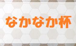 2019年度 第17回なかなか杯 交流サッカー大会 U-12 福岡県 2/15.16 結果速報!情報頂きました!