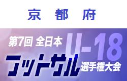 【延期】2020年度 JFA第7回全日本U-18フットサル選手権大会 京都府大会 4/19開催!情報お待ちしています!