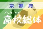 インターハイ中止も早期収束で「文科大臣杯」の可能性あり。大迫勇也選手、熊谷紗希選手から高校生の皆さんへのメッセージ