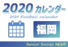 2020年度 サッカーカレンダー【福岡県】年間スケジュール一覧