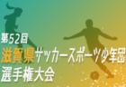 【代替大会実施】2020年度 湯沢雄勝中学総体 代替大会 (秋田) 7/18~開催!大会情報募集
