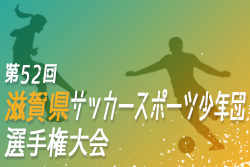 【延期】2020年度 第52回 滋賀県サッカースポーツ少年団選手権 滋賀県大会