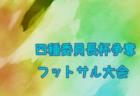 2020年度バーモントカップ第30回全日本U-12フットサル選手権大会 苫小牧地区予選(北海道)2/23情報お待ちしています!