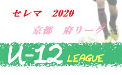 セレマカップ第53回少年サッカー選手権大会 JFA U-12サッカーリーグ2020 府リーグ(京都)結果速報!1試合から情報提供お待ちしています
