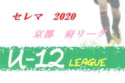 セレマカップ第53回少年サッカー選手権大会 JFA U-12サッカーリーグ2020 前期 府リーグ(京都)大会詳細・組合せ募集!