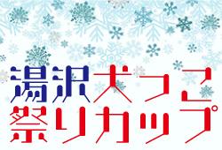 2019年度 第5回湯沢犬っこ祭りカップ U-12(秋田県)【結果一部掲載】結果情報お待ちしています