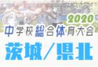 2020年度 茨城県中学校サッカー総合体育大会県大会 県南地区予選  大会情報お待ちしています!