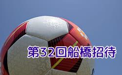 【大会中止】2019年度第32回船橋招待少年サッカー大会2/29より開催!(千葉)
