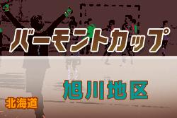 2020年度バーモントカップ第30回全日本U-12フットサル選手権大会 旭川地区予選(北海道) 優勝はファミナスA、コンサ東川!