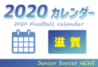 2020年度 サッカーカレンダー【滋賀県】年間スケジュール一覧