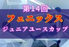 2019年度 U-13教育リーグ東海  グループAは帝京大可児、グループBは愛知FC庄内が優勝!