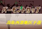 【中止】2020年度 第41回市川北ライオンズ杯争奪市川市少年サッカー親善大会(千葉)5年の部  4/5.18開催