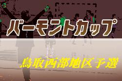 2020年度JFAバーモントカップ第30回全日本U-12フットサル選手権大会 鳥取西部地区予選 大会詳細・組合せ募集!4月開催